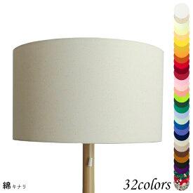 ランプシェード 照明 シェードのみ おしゃれ テーブルランプ 笠 傘 ベッドサイド 寝室 LED かさのみ スタンドライト 電気スタンド 電球 カバー 手作り 職人 標準型 綿布 交換用 ホルダー式 h35352