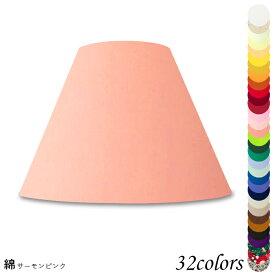 ランプシェード 照明 シェードのみ おしゃれ テーブルランプ 笠 傘 ベッドサイド 寝室 LED かさのみ スタンドライト 電気スタンド 電球 カバー 手作り 職人 標準型 綿布 交換用 ホルダー式 h36165