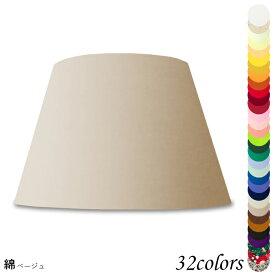 ランプシェード 照明 シェードのみ おしゃれ テーブルランプ 笠 傘 ベッドサイド 寝室 LED かさのみ スタンドライト 電気スタンド 電球 カバー 手作り 職人 標準型 綿布 交換用 ホルダー式 h36233