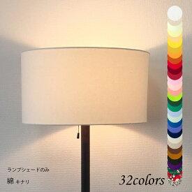 ランプシェード 照明 シェードのみ フロアライト おしゃれ 笠 傘 リビング LED かさのみ スタンドライト 電気スタンド 電球 カバー 手作り 職人 標準型 綿布 交換用 ホルダー式 h40402