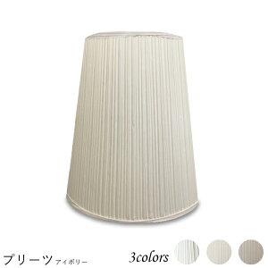 ランプシェード 照明 シェードのみ おしゃれ テーブルランプ 笠 傘 ベッドサイド 寝室 LED かさのみ スタンドライト 電気スタンド 電球 カバー 手作り 職人 標準型 プリーツ 交換用 ホルダー