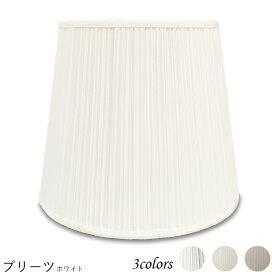 ランプシェード 照明 シェードのみ おしゃれ テーブルランプ 笠 傘 ベッドサイド 寝室 LED かさのみ スタンドライト 電気スタンド 電球 カバー 手作り 職人 標準型 プリーツ 交換用 ホルダー式 h28200_s