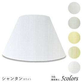 ランプシェード 照明 シェードのみ おしゃれ テーブルランプ 笠 傘 ベッドサイド 寝室 LED かさのみ スタンドライト 電気スタンド 電球 カバー 手作り 職人 標準型 シャンタン 布 交換用 ホルダー式 h30150