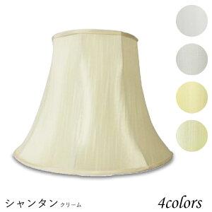 ランプシェード 照明 シェードのみ おしゃれ テーブルランプ 笠 傘 ベッドサイド 寝室 LED かさのみ スタンドライト 電気スタンド 電球 カバー 手作り 職人 アンティーク クラシック型 シャン