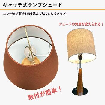 キャッチ式ランプシェード