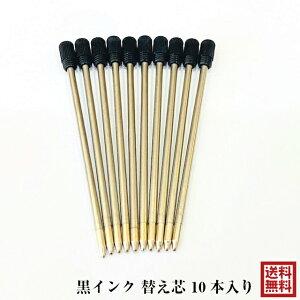 替え芯 10本入り 黒インク ハーバリウムボールペン用 予備 おすすめ