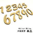木製 数字 単品 0〜9 高さ5cm レターバナー ウッド...