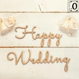レターバナー 結婚 ウェディング サクラメント おしゃれ 木製 Happy Wedding ハッピーウェディング ウッドバナー wood banner ガーランド 壁 飾り厚さ4mm MDF 抜き文字 送料無料