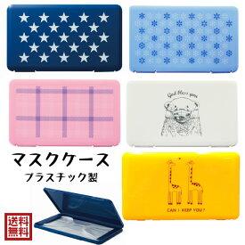 即納 マスクケース 持ち運び ハードケース マスク 収納 携帯 携帯ケース 保管 軽量 かわいい おしゃれ プラスチック ポリプロピレン 日本製 メール便送料無料