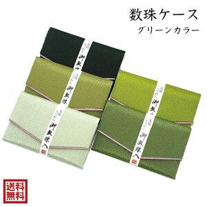 数珠入れ 男性 女性 緑 念珠入れ 懐紙入れ 数珠袋 数珠ケース ちりめん 高級 グリーン 板入り 中敷き 送料無料 懐紙 マジックテープ 黄緑 深緑 抹茶 ハードタイプ
