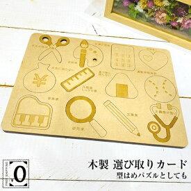 選び取りカード 一歳 誕生日 木製玩具 おしゃれ 選び取り 1歳 かわいい 型はめパズル 選びとり 木のおもちゃ 誕生日プレゼント オリジナル 送料無料 こども 木製