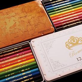 【LIRICO・三菱鉛筆】メール便送料無料 名入れ無料 ロマンティック色鉛筆/ロデオ色鉛筆 丸軸・12色入り・缶ケース入り