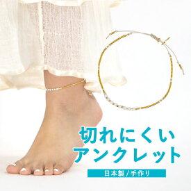 アンクレット レディース つけっぱなし 日本製 タッセル ゴールド 3色 la siesta