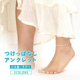 アンクレット レディース つけっぱなし シルバー 日本製 淡水パール ゴールド la siesta