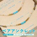 アンクレット ペア つけっぱなし 日本製 2点セット ゴールド シルバー 4色 ターコイズ la siesta