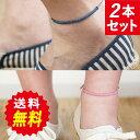 ポイント消化 アンクレット ペア つけっぱなし 日本製 2点セット シルバー 14色 金属アレルギー 対応 ハンドメイド オ…