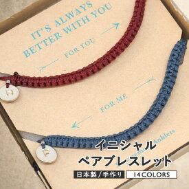 ポイント消化 ブレスレット ペア つけっぱなし イニシャル 日本製 2点セット 7色 シルバー 誕生日 記念日 プレゼント 彼氏 彼女