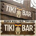 ハワイアン ウッド サインボード ティキ バー(TIKI BAR AZ002)メッセージ看板 木製看板 案内看板 アメリカ看板 看板…