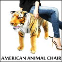 Animal_sofa_tiger_00
