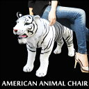 Animal sofa whtiger 00