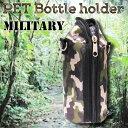 Army bholder 00