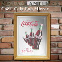 Cola_bottle_mirror_00