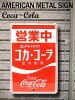 コカコーラ/Coca-Colaブリキ看板/営業中ストアサインティンサイン/メタルサイン看板アメカジブランドドリンクアメリカン雑貨アメリカ雑貨アメリカンダイナー看板