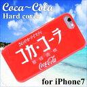 Iphone7 case cola b 00