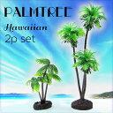 Pla_palmtree_2set_00