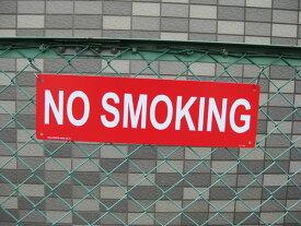 アメリカン サインボード(NO SMOKING 禁煙 CA-L09)メッセージ看板 プラスチック看板 西海岸風 インテリア アメリカン雑貨