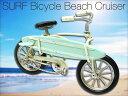 【カリフォルニアン サーフバイシクル(Surf Bicycle/KS-NODEBC/WH)】ブリキカー ビーチクルーザー ミニチュア ガレ…