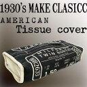Tissue cover1 main