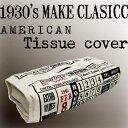 Tissue cover2 main