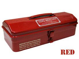 アメリカン ツールボックス/レッド マーキュリーブランド 道具箱 工具入れ 収納ボックス DIY おしゃれ工具ボックス ガレージ アメリカ雑貨 アメリカン雑貨 ガレージ