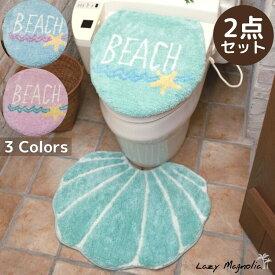 トイレマット セット 2点 おしゃれ 標準 かわいい ハワイ トイレマット・カバーセット トイレ用品 インテリア トイレマット&ふたカバー 2点セット パステルカラー シェル型 ミント ブルー パープル おしゃれ かわいい