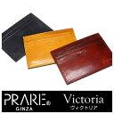 PRAIRIE GINZA 「プレリーギンザ」 Victoria(ヴィクトリア) カードケース 【楽ギフ_包装選択】【楽ギフ_包装選択】
