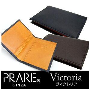 PRAIRIE GINZA 「プレリーギンザ」 Victoria(ビクトリア) 薄型名刺入れ NPT5712【楽ギフ_包装選択】