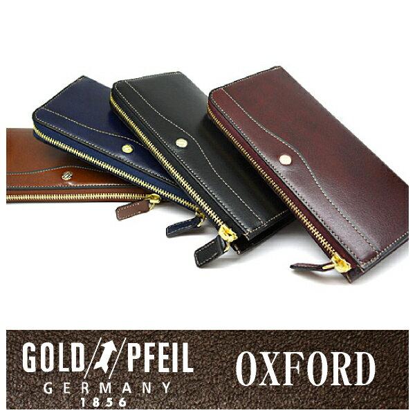 GOLD PFEIL 「ゴールドファイル」 オックスフォード レザー ドイツ 長財布(L字ファスナー) 牛革 本革 ウォレット【楽ギフ_包装選択】