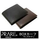 プレリー財布 PRAIRIE GINZA 「プレリーギンザ」 BOXカーフ ヴェネチアン レザー フランス 二つ折り財布(小銭入れあ…