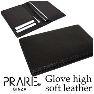 Glove high soft leather(グローブハイソフトレザー) 薄型名刺入れ「プレリーギンザ」 NPM4385【楽ギフ_包装選択】