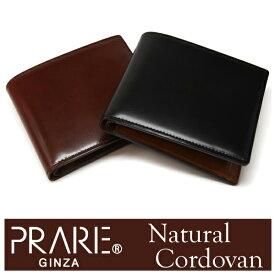 プレリー財布 PRAIRIE GINZA 「プレリーギンザ」 Natural Cordovan(ナチュラルコードバン) 二つ折り財布(小銭入れあり) 【楽ギフ_包装選択】