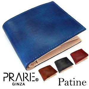 Patine(パティーヌ) 二つ折り財布(小銭入れあり) 「プレリーギンザ」 NP76220【楽ギフ_包装選択】