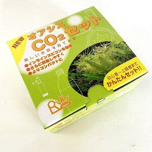 NEWオアシスCO2セット【水草育成】【二酸化炭素】【フルセット】【リキジャパン】