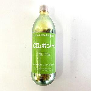 ウィスナCO2ボンベ74g【水草育成】【二酸化炭素】【交換用ボンベ】【リキジャパン】