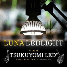 BARREL TSUKUYOMI(ツクヨミ) LED 20W【植物育成灯】【アクアリウム】【テラリウム】【パルダリウム】【太陽光LED】【水草育成】【観葉植物】【BARREL】