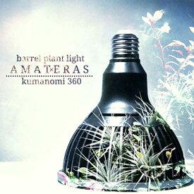 BARREL AMATERAS(アマテラス) LED 20W【植物育成灯】【アクアリウム】【テラリウム】【パルダリウム】【太陽光LED】【水草育成】【観葉植物】【BARREL】