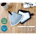 MASSTOCK-マストック-【マスクケース】【便利】【かっこいい】【マスクポーチ】【パインクリエイト】【6個までネコポ…