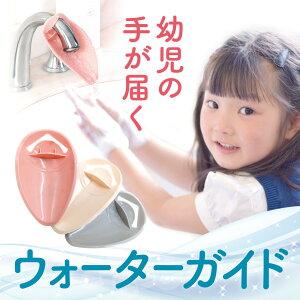 送料無料 優しいパステルカラーのウォーターガイド 手洗い場の水道に子供の手が届く OZK