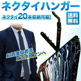 送料無料 クーポンあり 20本のネクタイを掛けられるネクタイハンガー OZK