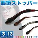 送料無料 即納 3ペアセット メガネストッパー メガネ滑り止め メガネずれ防止 眼鏡 ずれ防止 ずれ落ち防止 眼鏡 すべ…